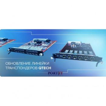4 x 10G транспондера Qtech QWM-7200TRD-10G