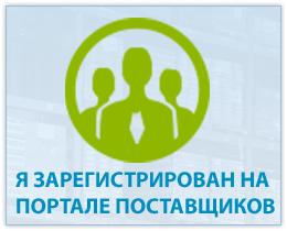 Портал Поставщиков